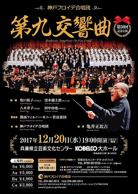 神戸フロイデ 第50回記念 『 第九 』 演奏会 2017