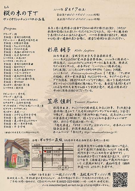 『 樅の木の下で 』 杉原桐子 Vn 笠原恒則 Cemb デュオ・コンサート 2019 in 新潟