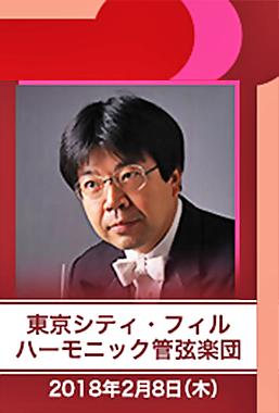 都民芸術フェスティバル 2018 東京シティ・フィルハーモニック管弦楽団公演