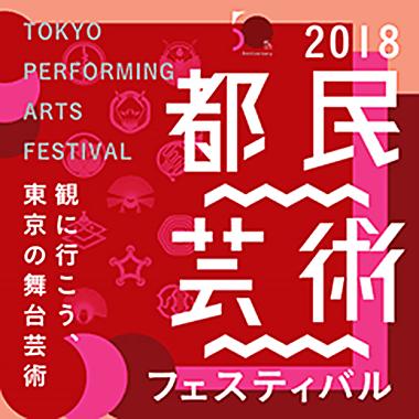 都民芸術フェスティバル 2018
