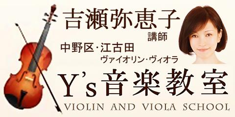 中野・江古田 ワイズ 音楽教室 ( ヴァイオリン・ヴィオラ ) 吉瀬弥恵子 講師 Y's 音楽教室