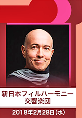 都民芸術フェスティバル 2018 新日本フィル