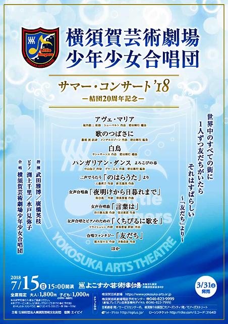 横須賀少年少女合唱団 サマーコンサート 2018