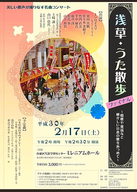 浅草・うた散歩 2018 浅草・ファイナル
