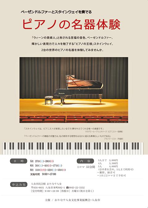 おりなす八女 ピアノの名器体験 2017