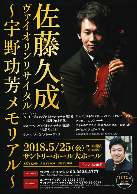 佐藤久成 ヴァイオリン・リサイタル 2018 in サントリー・ホール