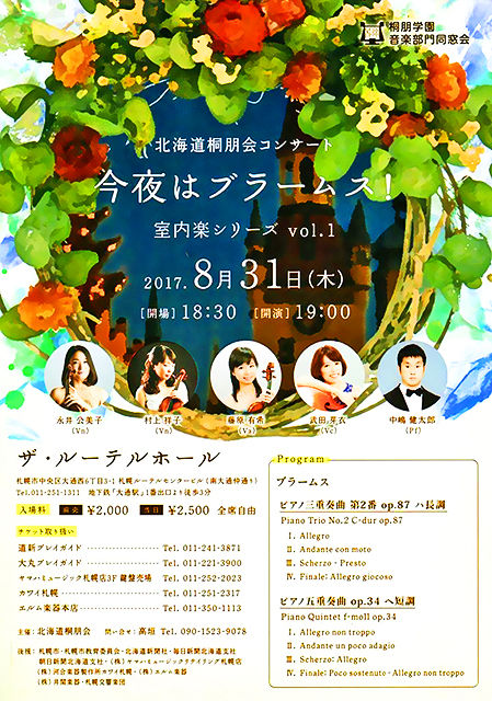 今夜はブラームス! 北海道桐朋会 室内楽シリーズ Vol.1