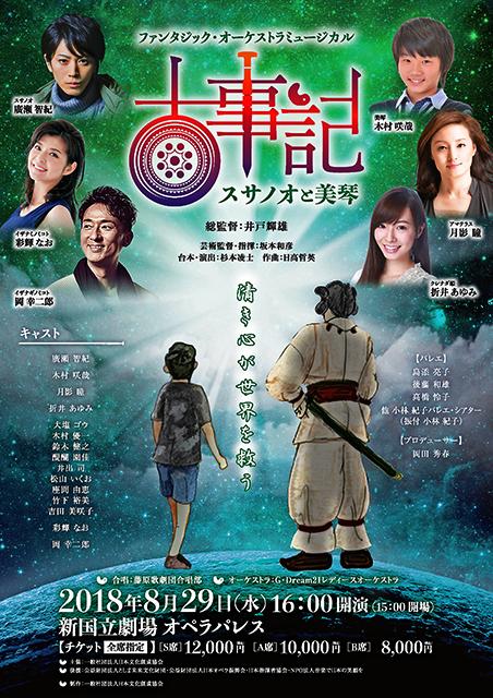 ミュージカル 古事記・スサノオと美琴 2018 in 新国立劇場オペラパレス