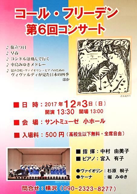 コール・フリーデン 第6回 コンサート 2017 in 上田サントミューゼ