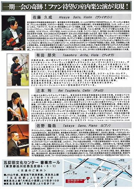 佐藤久成と仲間たち 2018 カルテット・コンサート in 五反田文化センター