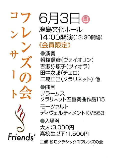 松江クラシックス音楽祭 フレンズの会コンサート 2018