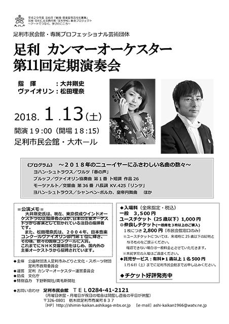 足利カンマーオーケスター 第11回定期演奏会 2018 ニューイヤー 定演
