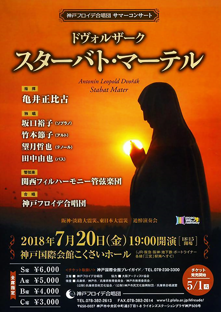 神戸フロイデ合唱団 サマーコンサート 2018