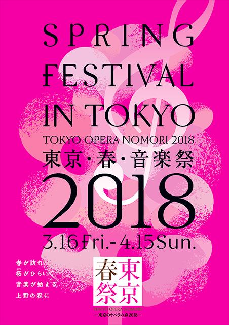 東京春祭2018 東京・春・音楽祭 2018