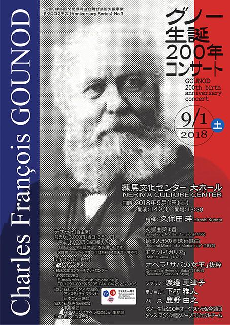 グノー生誕200年コンサート 2018 in 練馬文化センター