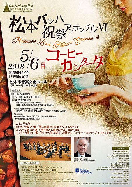 松本 バッハ祝祭アンサンブルⅥ 2018 in 松本市音楽文化ホール