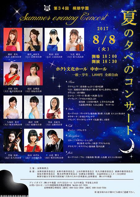 長野桐朋会 夏の夕べのコンサート 2017 in ホクトホール