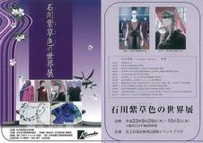 murasaki2011929