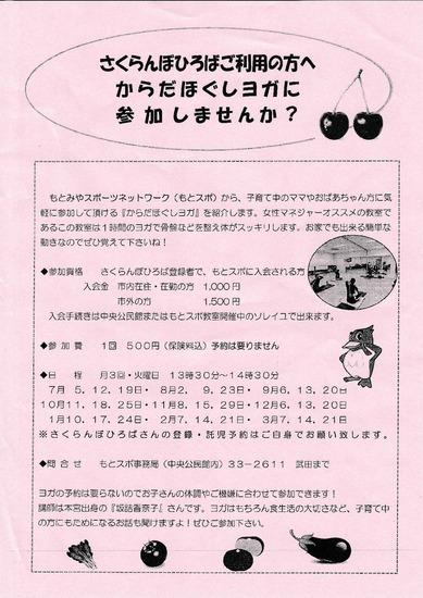 さくらんぼ (1)-001 (1)