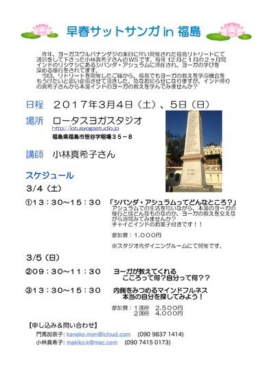 サットサンガin福島2017② (1)-001
