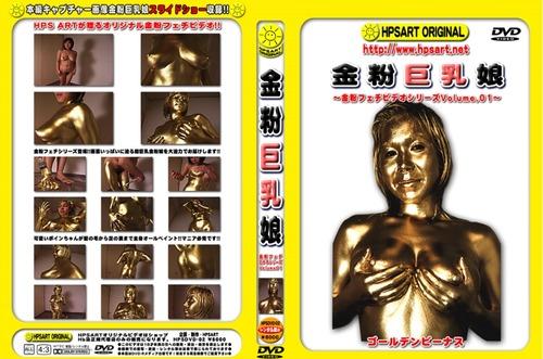 金粉巨乳娘 (2009年 MIRAIDO)
