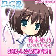 D.C.III〜ダ・カーポIII〜