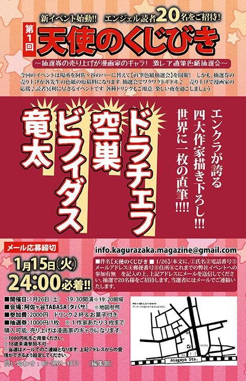 278_kujibiki_cm_ol_re_web