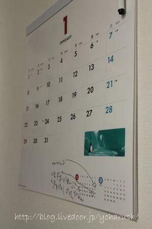 ホワイトボードカレンダー