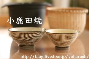 小鹿田焼飯椀