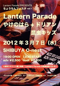 news_large_LanternParade_nest_flyer