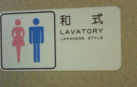 メイドインジャパンは嫌いじゃないが、和式便器だけはダメだ。あれにメリットはひとつもない