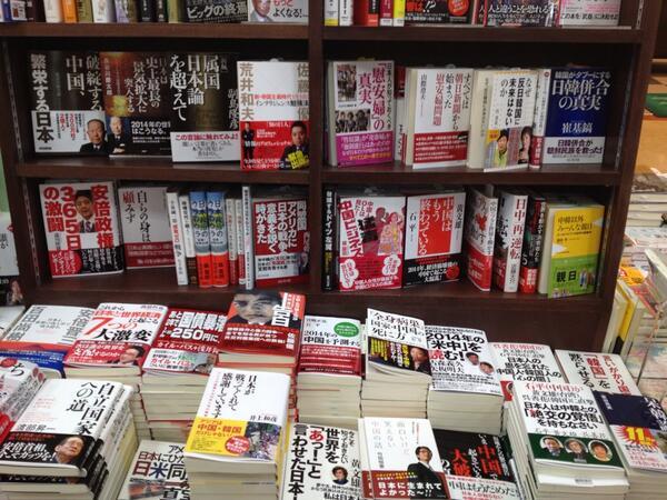 長文乙! : 韓国・中国をたたき、日本バンザイの「愛国ポルノ」が並ぶ日本の書店…店頭の写真を外国人に見せたら「はああ?」と言われた