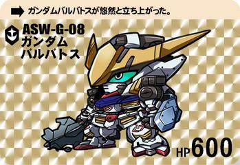 機動戦士ガンダム 鉄血のオルフェンズ ガンダム バルバトス ASW-G-08 SD化 SDガンダム キラカード カード 画像 壁紙