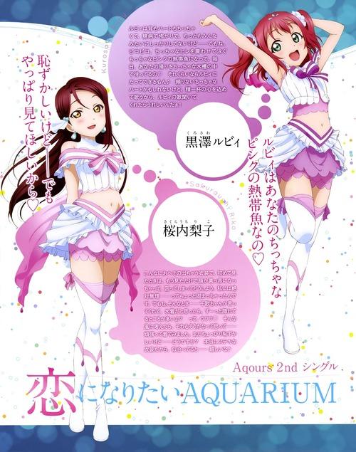 ラブライブサンシャイン Aqours(アクア) 桜内梨子(さくらうちりこ) 黒澤ルビィ 恋になりたいAQUARIUM 画像 壁紙