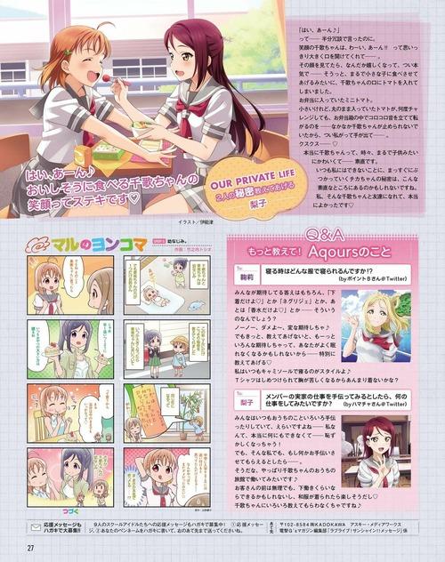 ラブライブ サンシャイン aqours(アクア) 高海千歌(たかみちか) 桜内梨子(さくらうちりこ) 小原鞠莉(おはらまり) 松浦果南(まつうらかなん) 雑誌記事 制服 画像 壁紙