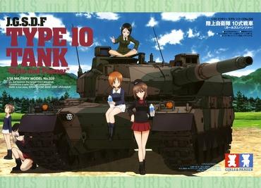 ガールズ&パンツァー 10式戦車とくつろぐ西住姉妹 蝶野亜美 画像 壁紙