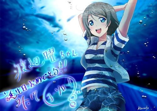 ラブライブ サンシャイン 渡辺曜(わたなべよう) aqours アクア 誕生日イラスト 画像 壁紙