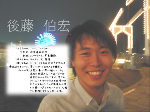 後藤 プロフィール jpg
