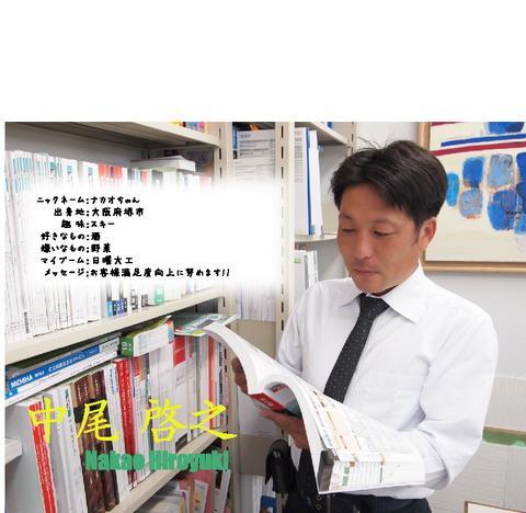 中尾さんプロフ