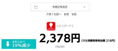 20200815_photo_1
