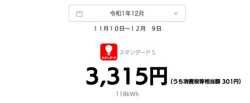 20191216_photo_1