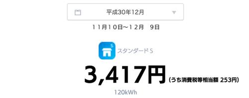 20181216_photo_2
