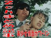 2chまとめ1 - コピー