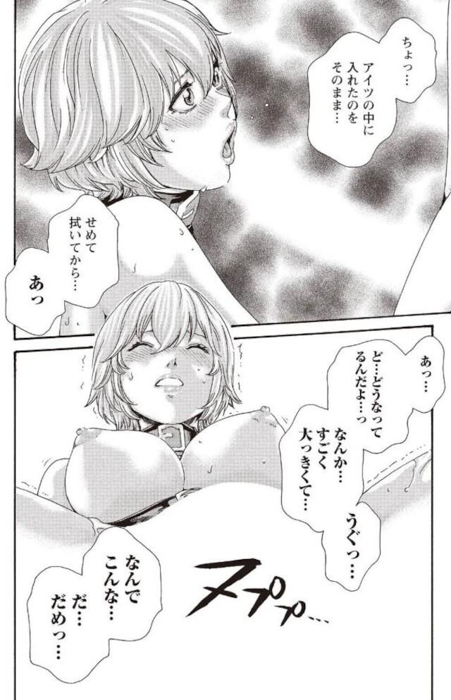 第97話 (10)