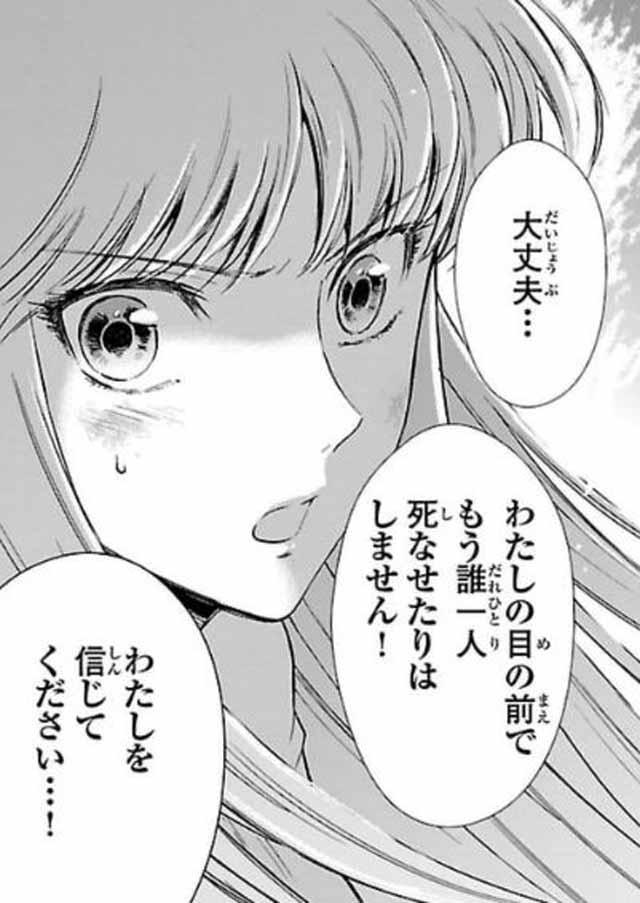 第9話 (6)
