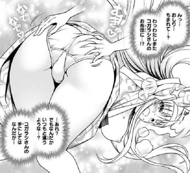 第153話 (1)