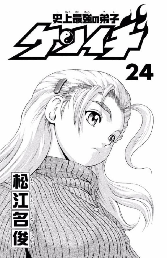 第210話 (2)