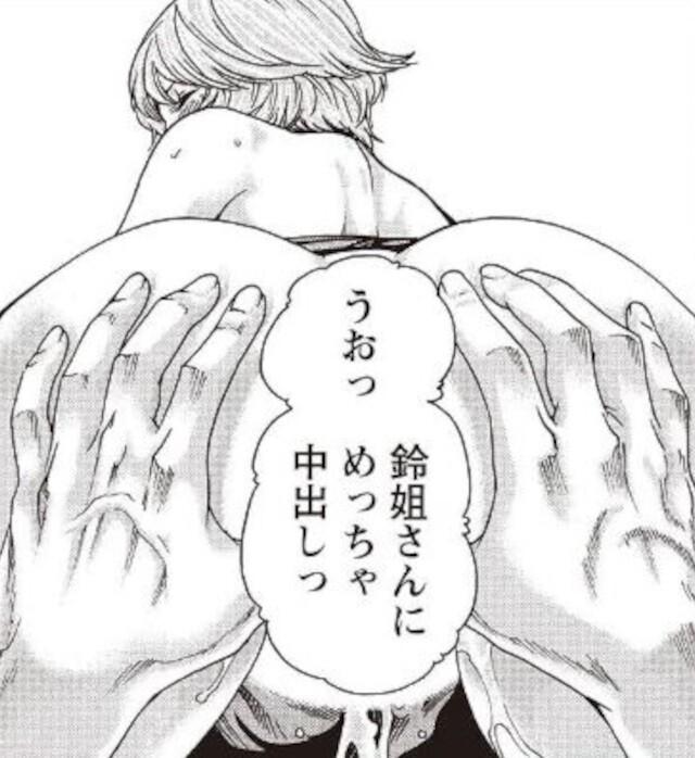 第98話 (6)