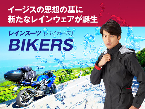 bikers_main01