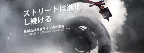 Tease_GAMECHANGER_banner_JP